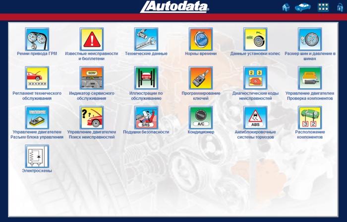 Autodata Online на русском языке