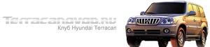 Клуб Hyundai Terracan, обсуждения, отзывы, форум