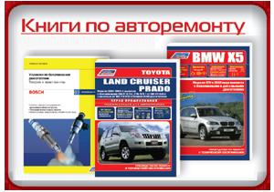 Руководства по ремонту автомобилей, автокниги с доставкой