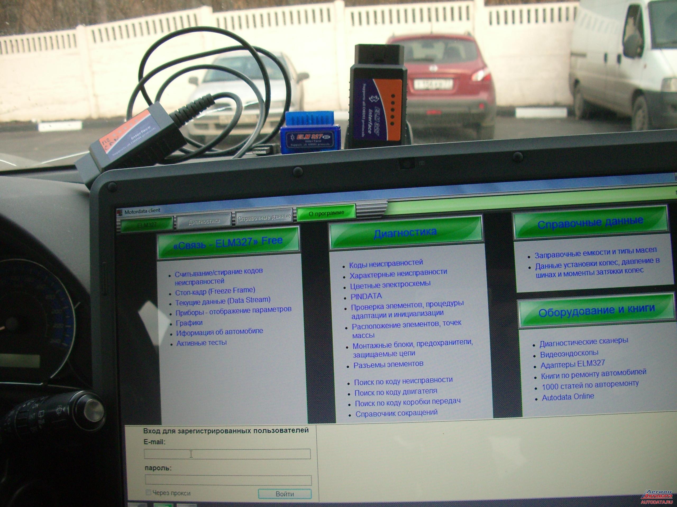 Скачать для планшета программу elm327