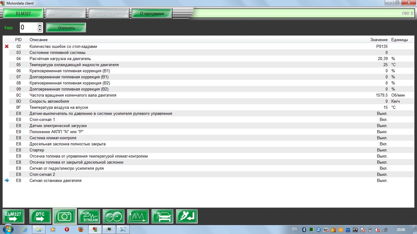 Скачать программу для Диагностики Elm327