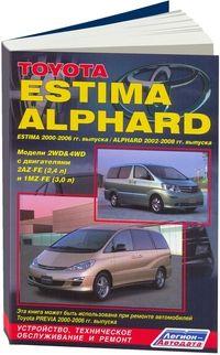Руководство по ремонту автомобиля toyota estima lucida
